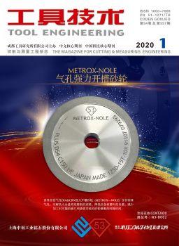 工具技術2020年01期,翻頁電子畫冊刊物閱讀發布
