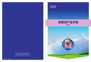 2018诺普信产品手册(最新版),电子书免费制作 免费阅读