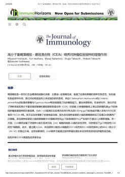高分子量褐藻糖胶 - 蘑菇混合物(CUA)喂养对肿瘤疫苗接种的增强作用 免疫学杂志
