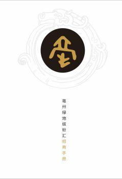 亳州电子宣传册