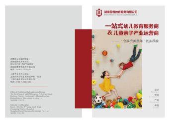 湖南国睿教育服务有限公司电子画册