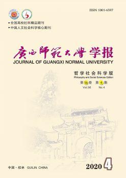 广西师范大学学报(哲学社会科学版)2020年第4期,电子期刊,在线报刊阅读发布