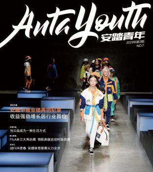 安踏青年2019年第3期 電子雜志制作軟件