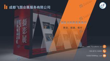 成都书画展,摄影展布展,展线规划案例电子刊物
