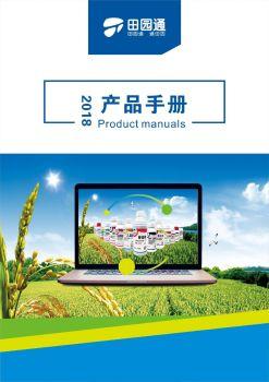 广西田园通2018年产品手册