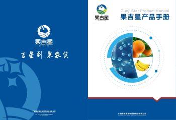 广西果吉星2019年产品手册