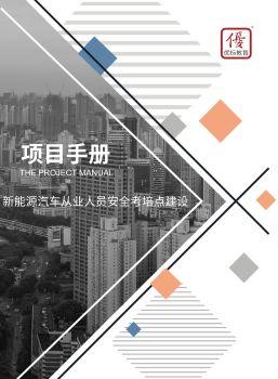 安监产品宣传手册