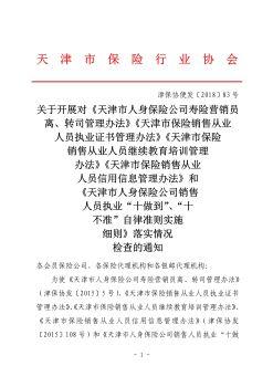 (83)关于开展对《天津市人身保险公司寿险营销员离、转司管理办法》《天津市保险销售从业人员执业证书管理办法》《天津市保险..电子画册