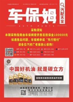 车保姆汽配大全-陕-20-2 电子书制作软件