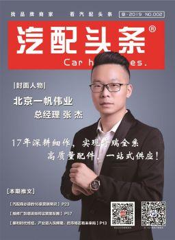 《汽配头条-北京版》- 京·2019 NO.002,互动期刊,在线画册阅读发布