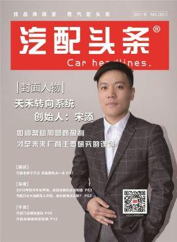 《汽配头条-北京版》- 京·2019 NO.001