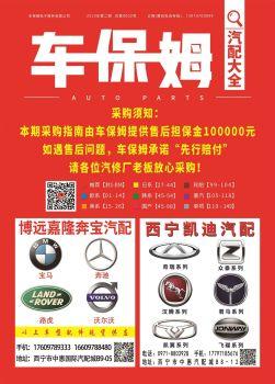 车保姆汽配大全-青-2020-2 电子书制作软件