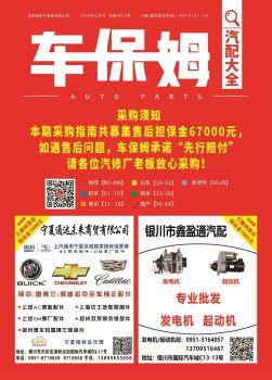 车保姆汽配大全-宁-20-3,互动期刊,在线画册阅读发布