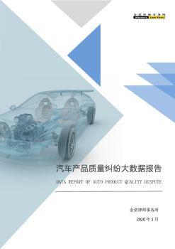汽車產品質量糾紛大數據報告最終版 - 副本,互動期刊,在線畫冊閱讀發布