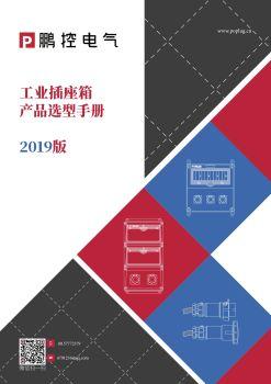 www.poplug.cn鹏控电气工业插座箱产品选型手册2019