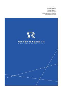 《南京雙瑞廣告傳媒有限公司》宣傳畫冊