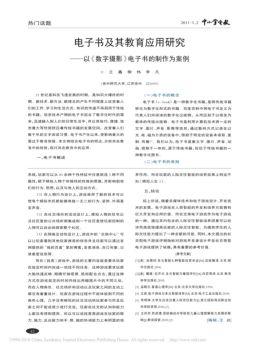 电子书及其教育应用研究_以_数字摄影_电子书的制作为案例_王矗