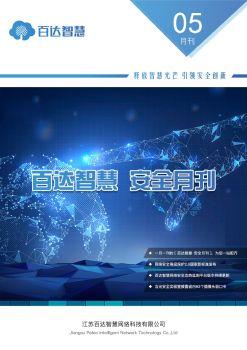 百达智慧安全月刊(5月刊) 电子书制作平台