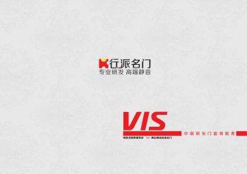 行派名门-中国研发门窗领跑者 SIV系统电子画册