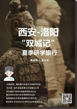 2019夏令营-西安洛阳-双城记 电子书制作软件