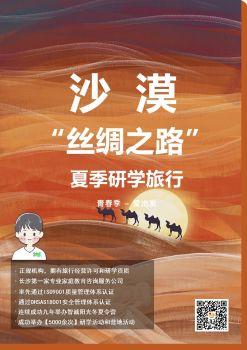 2019夏令营-沙漠-丝绸之路 电子书制作平台