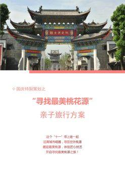 """国庆亲子特别策划之""""寻找最美桃花源"""" 电子杂志制作软件"""