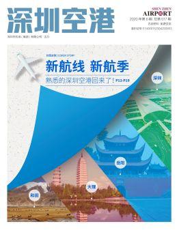 《深圳空港》第十七期电子宣传册