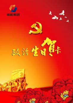 1、政治生日卡  赵路路电子画册