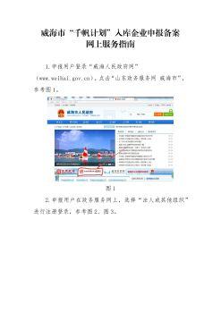 """威海市""""千帆计划""""入库企业申报备案网上服务指南1.0电子宣传册"""