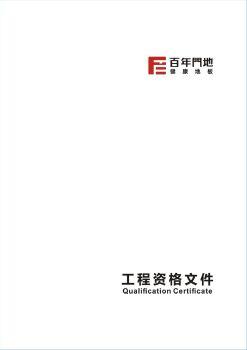 百年门地地板工程资格文件电子画册