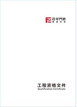 百年门地工程资格文件电子画册
