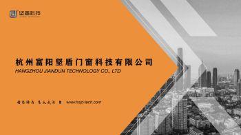 杭州富阳坚盾门窗科技有限公司简介电子画册