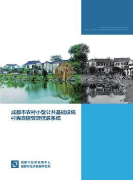 成都市农村小型公共基础设施村民自建管理信息系统电子画册