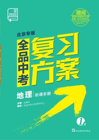 2022版全品中考复习方案地理(北京专版)电子书