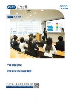 广电质量学院公开课