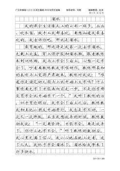 广汉雒城一小三年级左馨瑜作文电子书