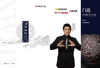 2020庭院门-熙旺门业电子画册