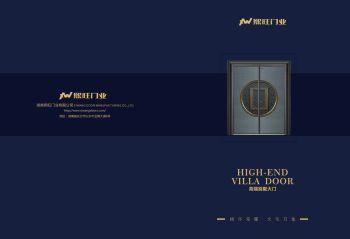 2020铸铝门-熙旺门业电子画册