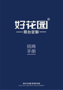 好花园招商手册(金发花园木-好花园)(1)
