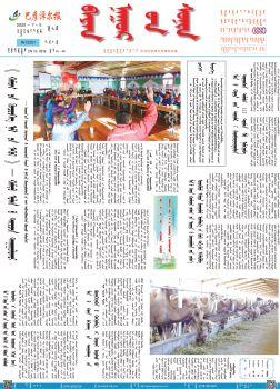 《巴彦淖尔报》(蒙古文版)2020年7月5日