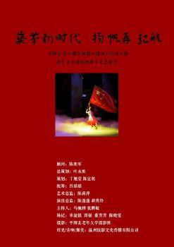 平陽縣老年大學建校30周年,數字書籍書刊閱讀發布