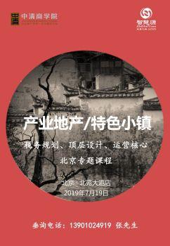 《产业地产特色小镇税务规划、顶层设计与运营核心问题》专题课程(1)宣传画册