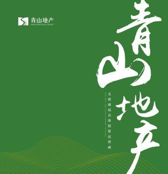 青山画册,在线电子画册,期刊阅读发布