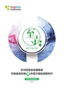 至本医疗科技-至寻WES+介绍,电子期刊,电子书阅读发布