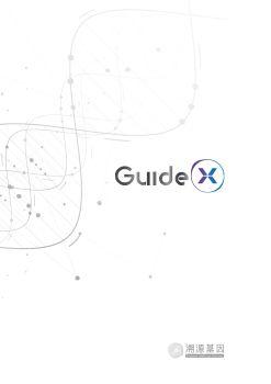 溯源基因GuideX产品介绍(报价版),电子期刊,电子书阅读发布