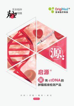 至本医疗科技-启源/希源介绍,电子期刊,电子书阅读发布