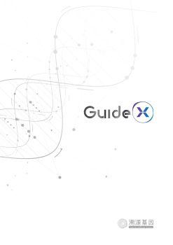 溯源基因GuideX产品介绍,在线数字出版平台