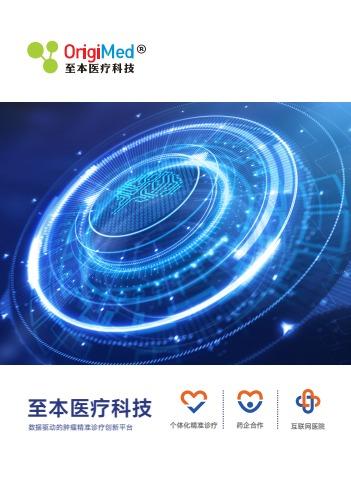 至本医疗科技公司介绍 电子书制作软件