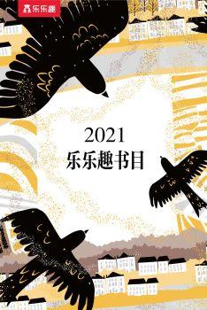 2021年乐乐趣书目 创意手工电子画册