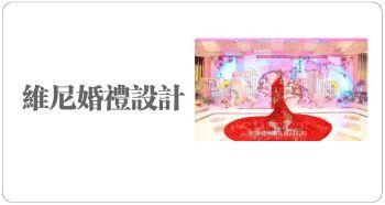 相恋知守主题中式高端婚庆策划案宣传画册